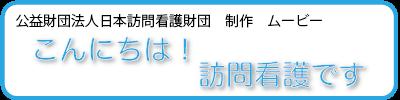 公益財団法人日本訪問介護財団制作の動画。「こんにちは!訪問看護です」で訪問看護とはどういうものか動画で解説しています。