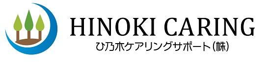 ひ乃木ケアリングサポート株式会社