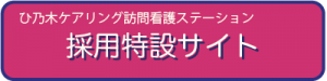 【直接応募で就職祝い金10万円】ひ乃木ケアリング訪問看護ステーションでは利用者様の増加に伴い正看護師の募集をしています。
