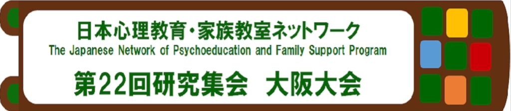 日本心理教育・家族教室ネットワーク_第22回研究集会_大阪大会